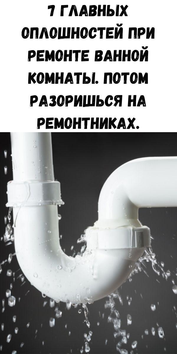 7 главных оплошностей при ремонте ванной комнаты. Потом разоришься на ремонтниках.