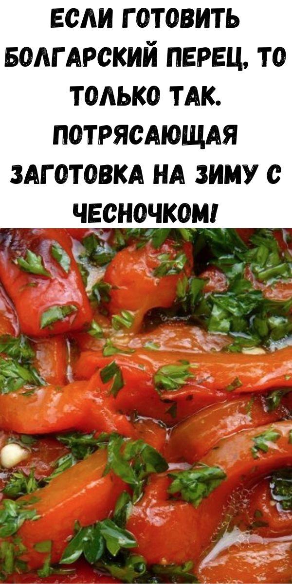 Если готовить болгарский перец, то только так. Потрясающая заготовка на зиму с чесночком!
