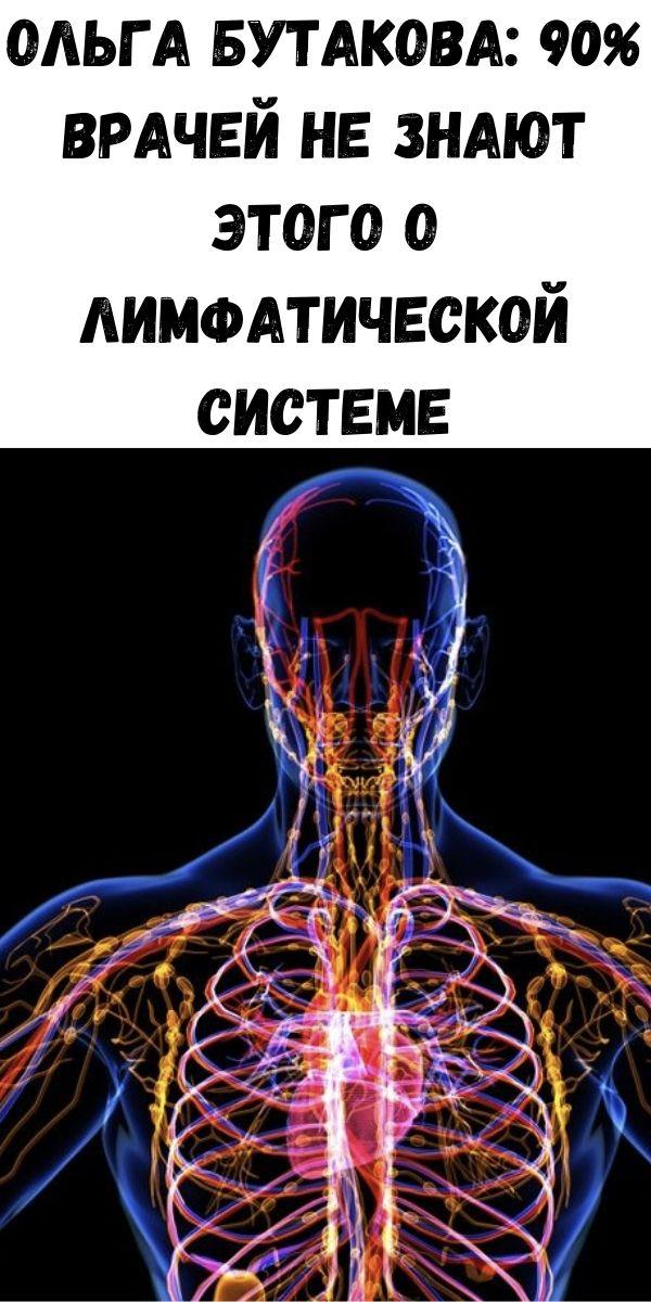 Ольга Бутакова: 90% врачей не знают этого о лимфатической системе