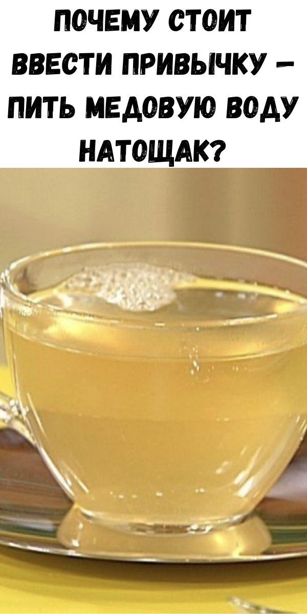 Почему стоит ввести привычку — пить медовую воду натощак?