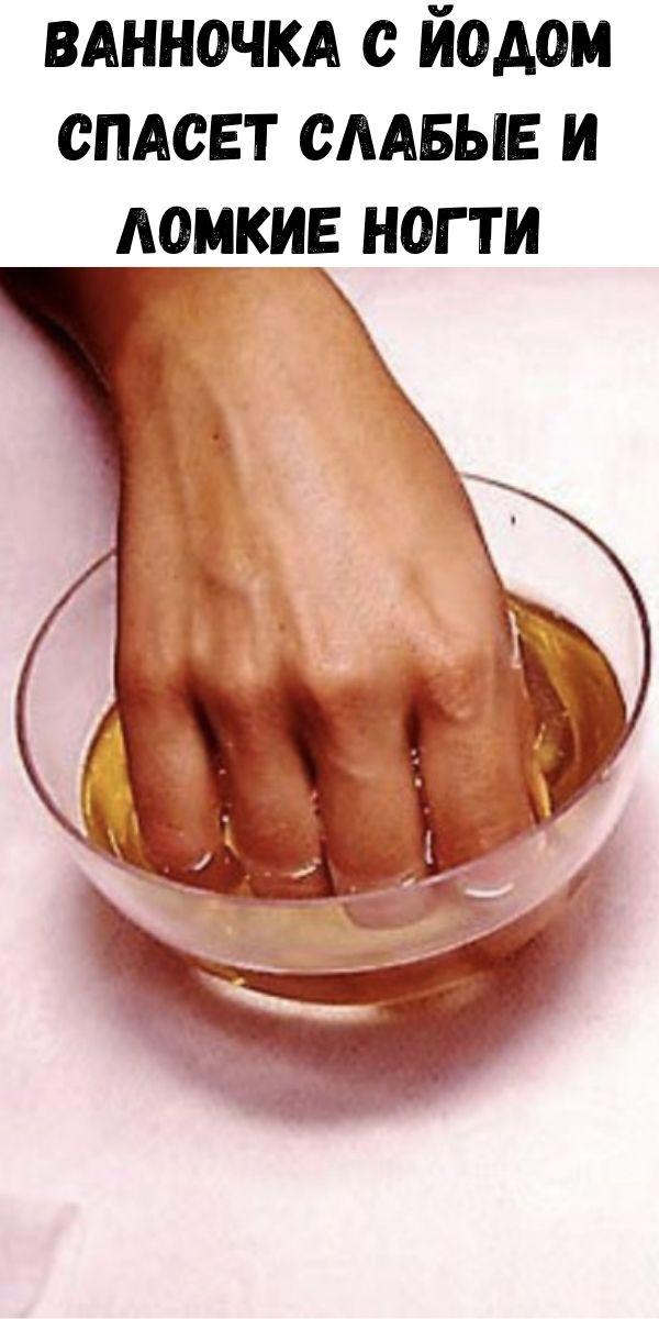 Ванночка с йодом спасет слабые и ломкие ногти