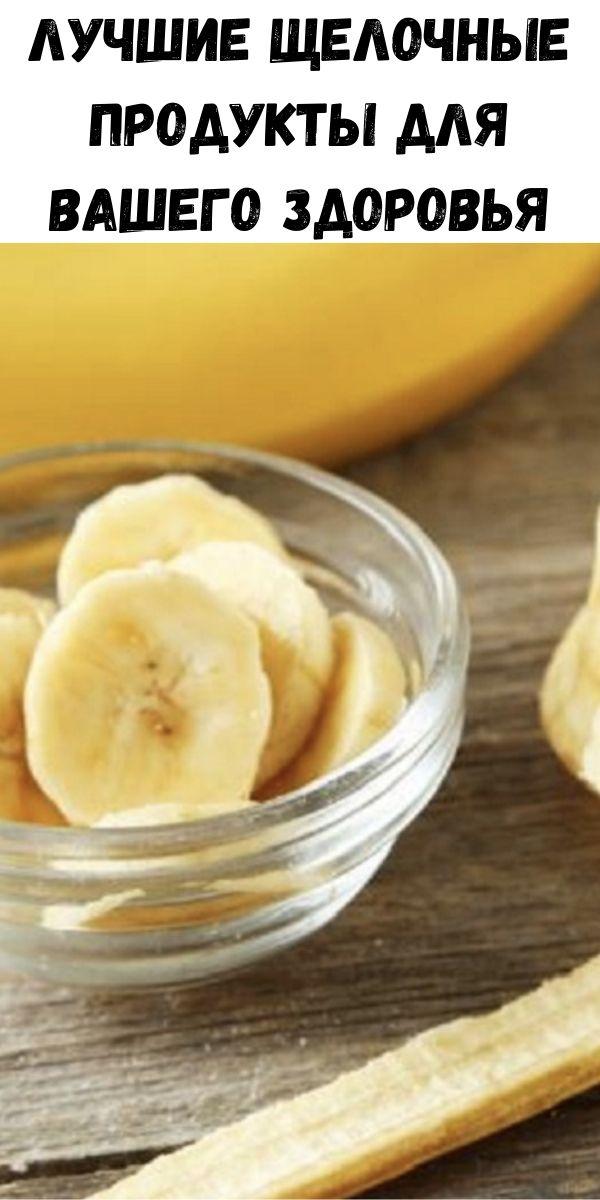 Лучшие щелочные продукты для вашего здоровья