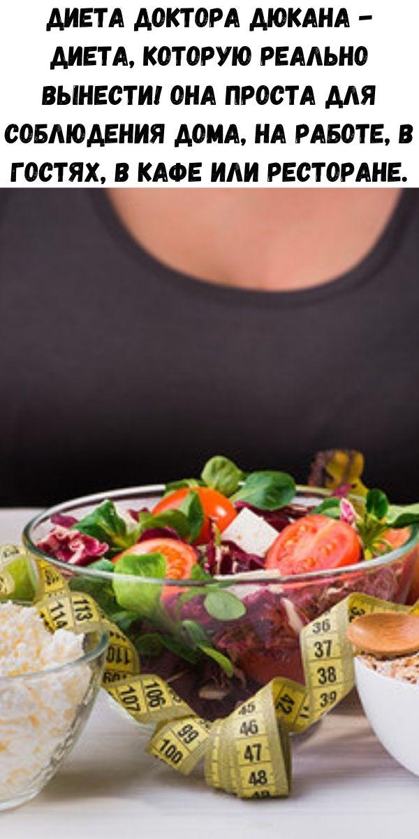 Диета доктора Дюкана - диета, которую реально вынести! Она проста для соблюдения дома, на работе, в гостях, в кафе или ресторане.