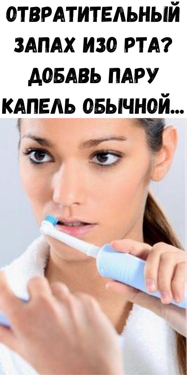 Отвратительный запах изо рта? Добавь пару капель обычной...