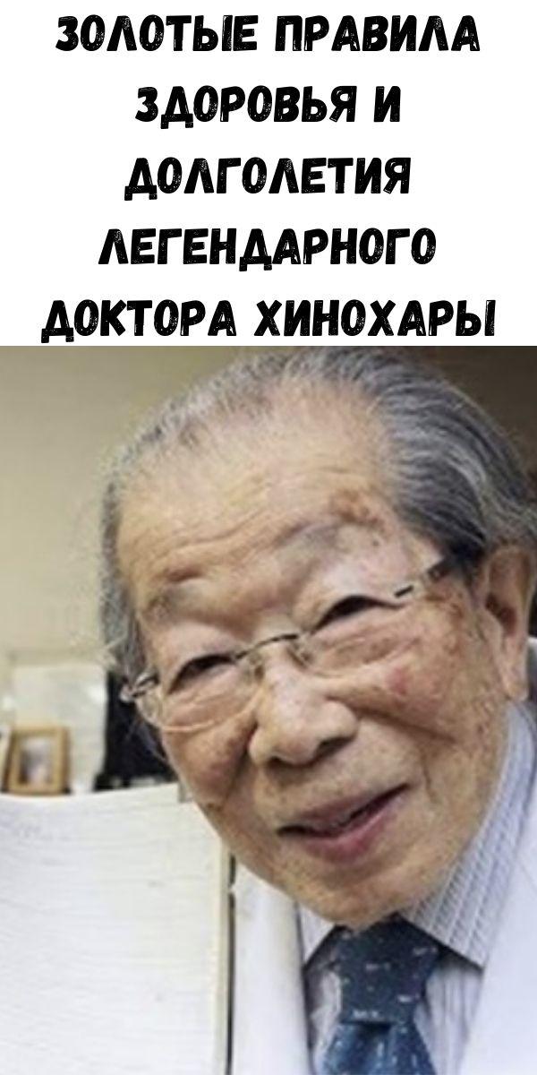 Золотые правила здоровья и долголетия легендарного доктора Хинохары