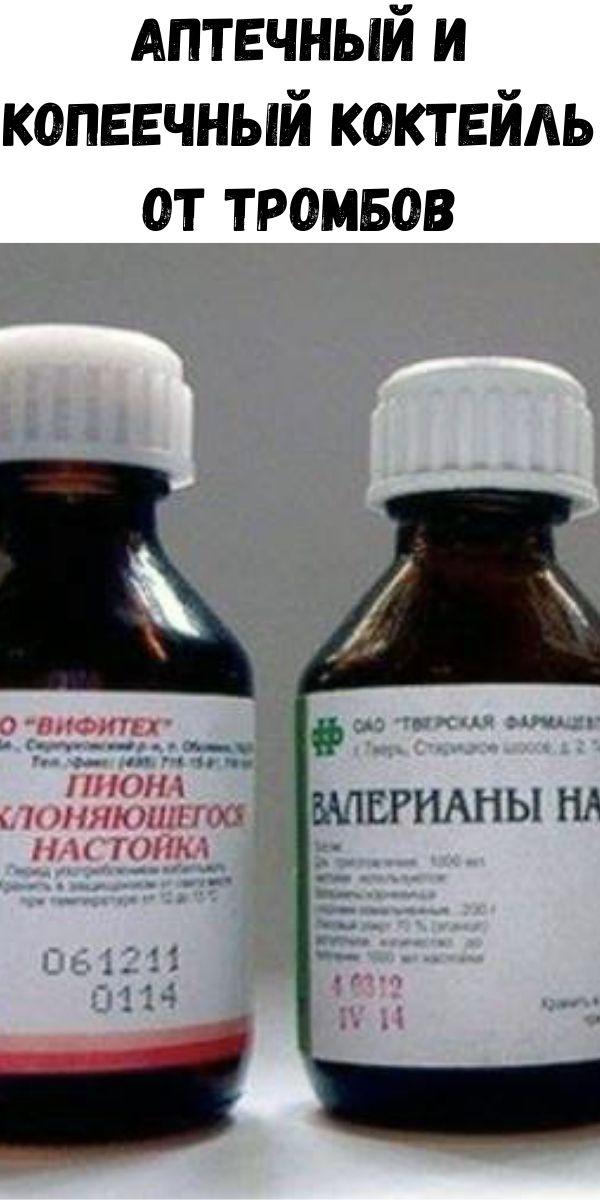 Аптечный и копеечный Коктейль от тромбов