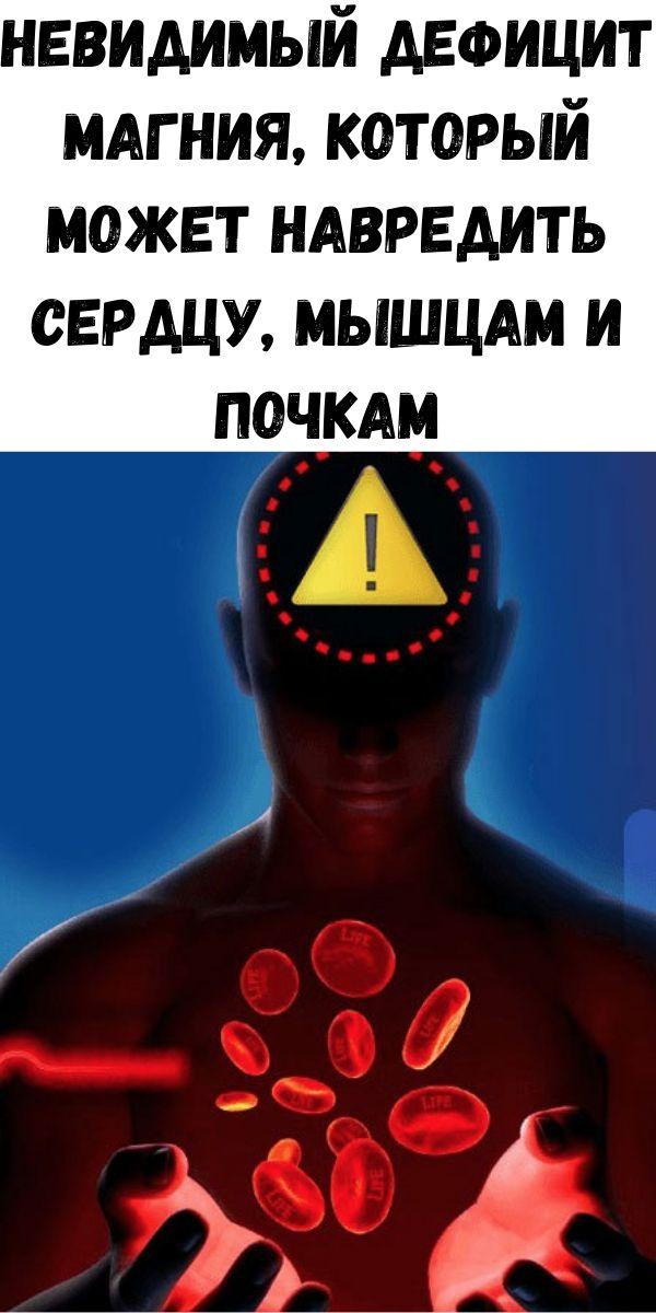 Невидимый дефицит магния, который может навредить сердцу, мышцам и почкам
