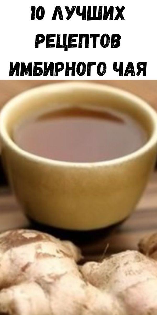10 лучших рецептов имбирного чая