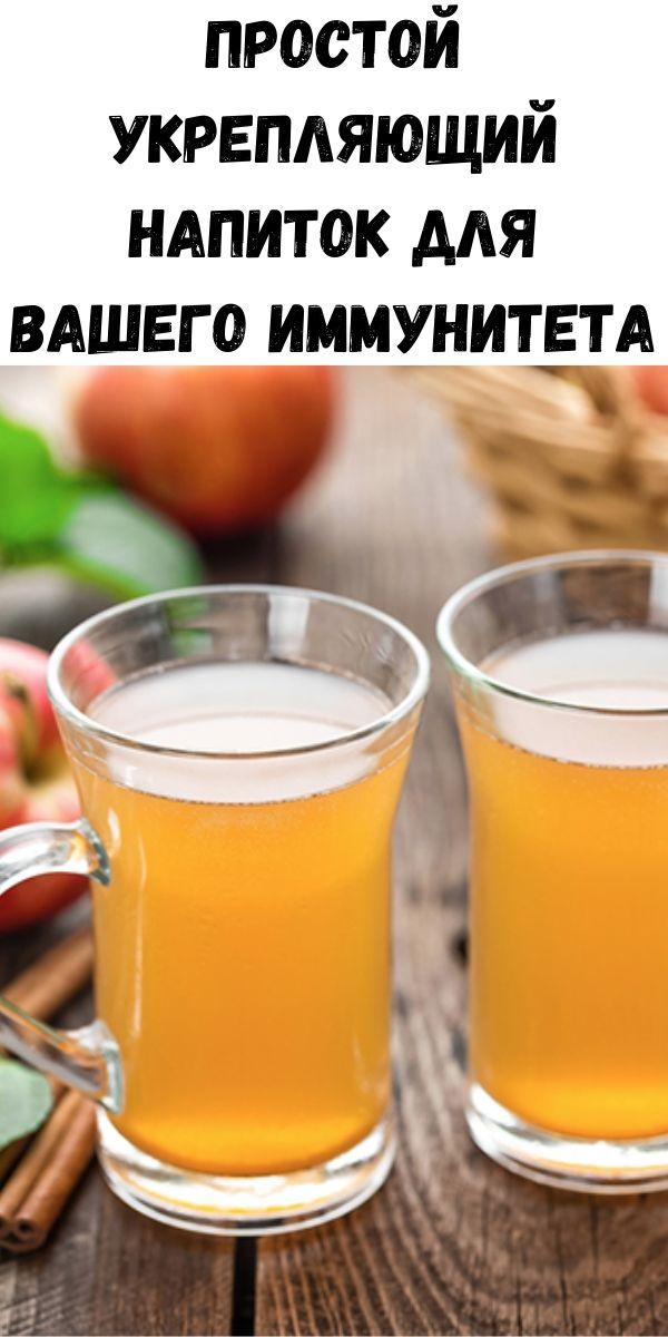 Простой укрепляющий напиток для вашего иммунитета
