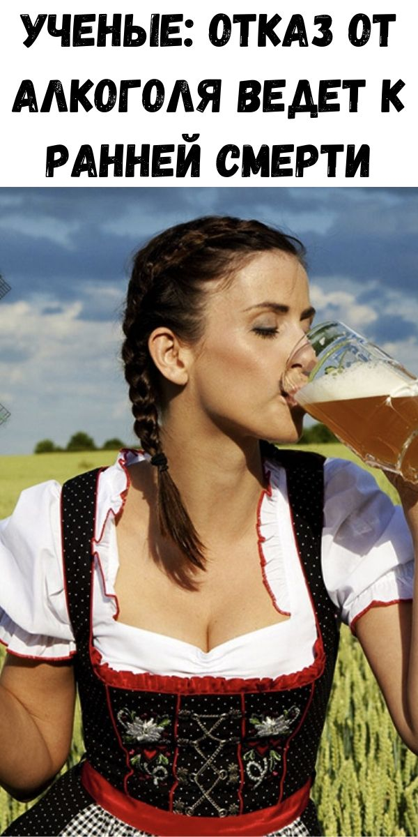 Ученые: отказ от алкоголя ведет к ранней смерти