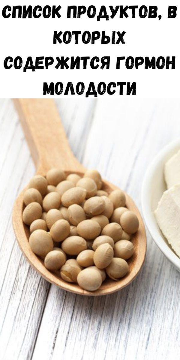 Список продуктов, в которых содержится гормон молодости