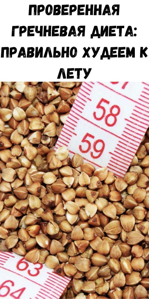 Проверенная гречневая диета: правильно худеем к лету