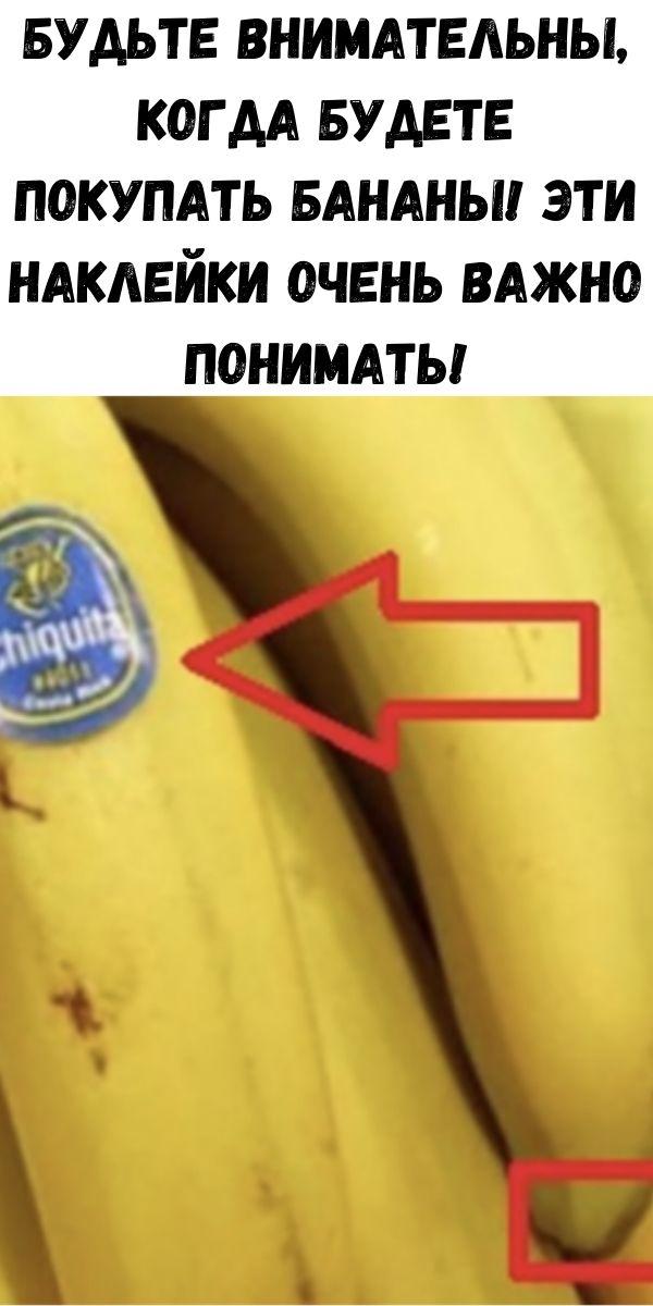 Будьте внимательны, когда будете покупать бананы! Эти наклейки очень важно понимать!