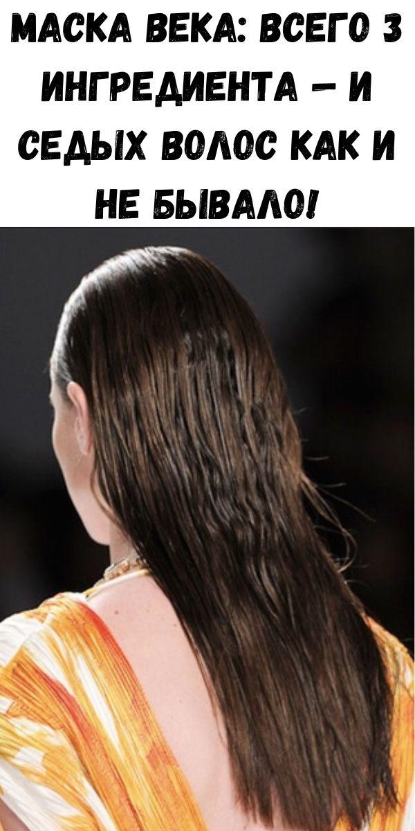 Маска века: Всего 3 ингредиента — и седых волос как и не бывало!