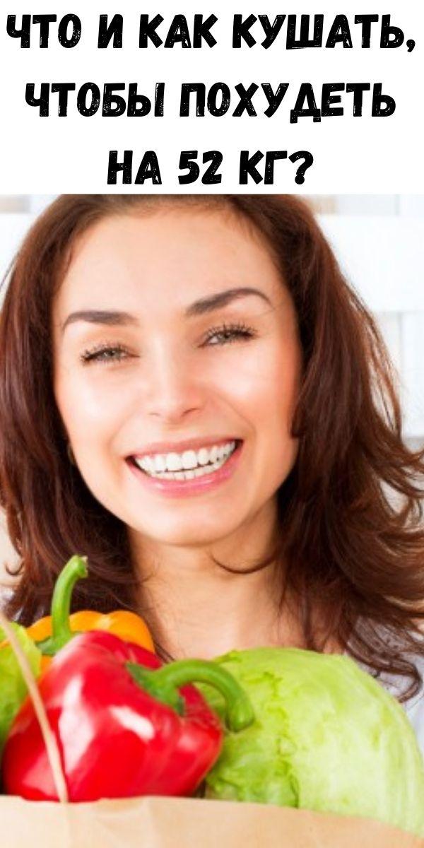 что кушать чтобы похудеть отзывы