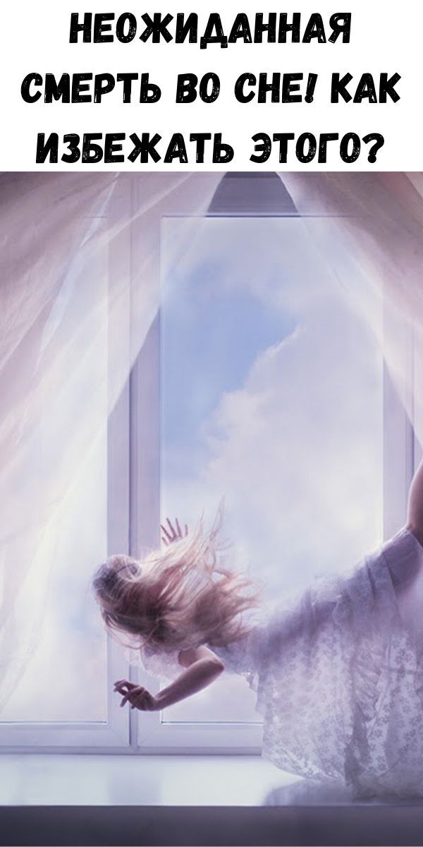 Неожиданная смерть во сне! Как избежать этого?