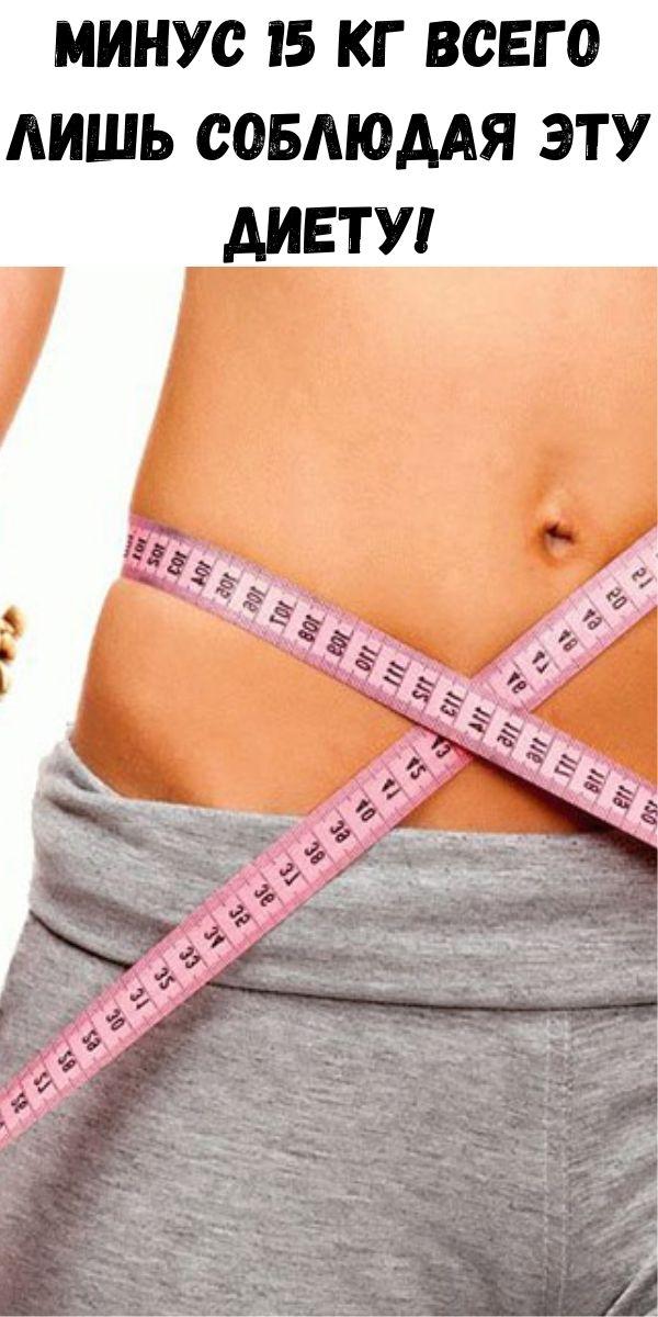 Минус 15 кг всего лишь соблюдая эту диету!