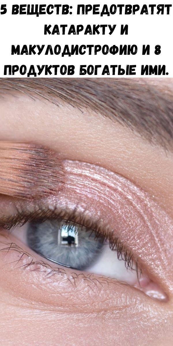 5 веществ: предотвратят катаракту и макулодистрофию и 8 продуктов богатые ими.
