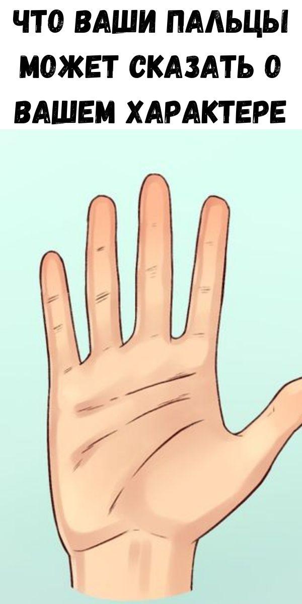 Что ваши пальцы может сказать о Вашем характере