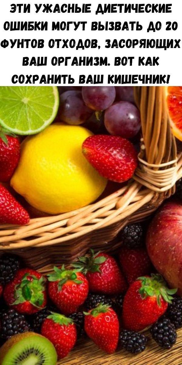 Эти ужасные диетические ошибки могут вызвать до 20 фунтов отходов, засоряющих ваш организм. Вот как сохранить ваш кишечник!