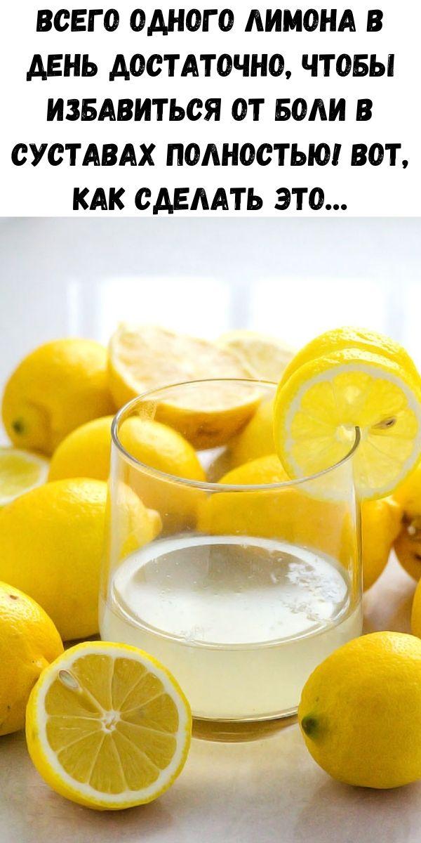 Всего одного лимона в день достаточно, чтобы избавиться от боли в суставах полностью! Вот, как сделать это…