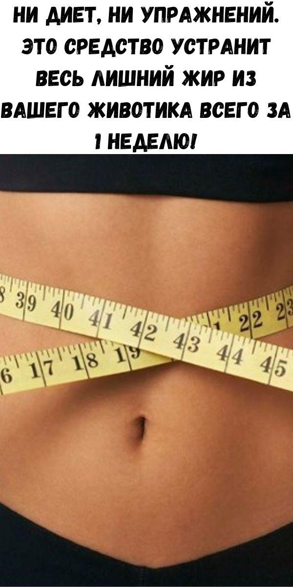 Ни диет, ни упражнений. Это средство устранит весь лишний жир из вашего животика всего за 1 неделю!