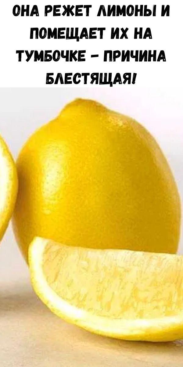 Она режет лимоны и помещает их на тумбочке - причина блестящая!