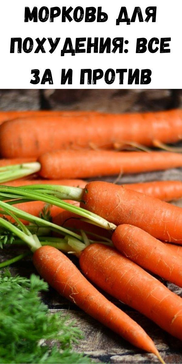Морковь для похудения: все за и против