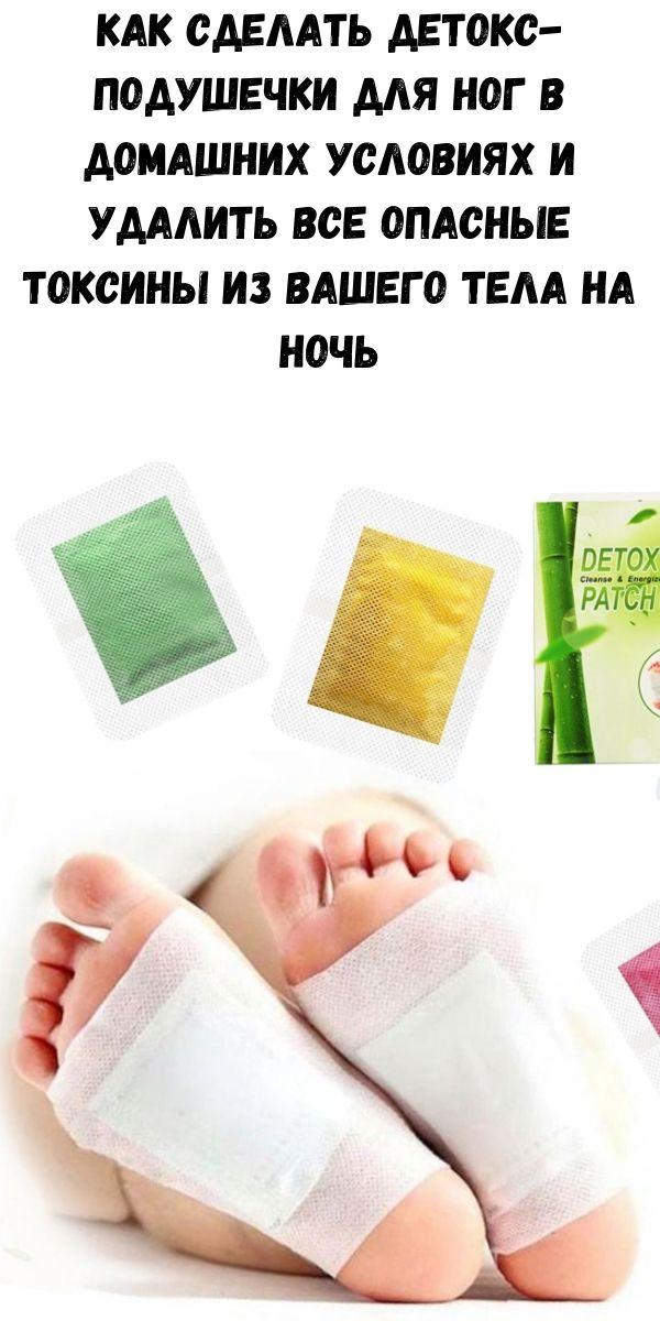 Как сделать детокс-подушечки для ног в домашних условиях и удалить все опасные токсины из вашего тела на ночь