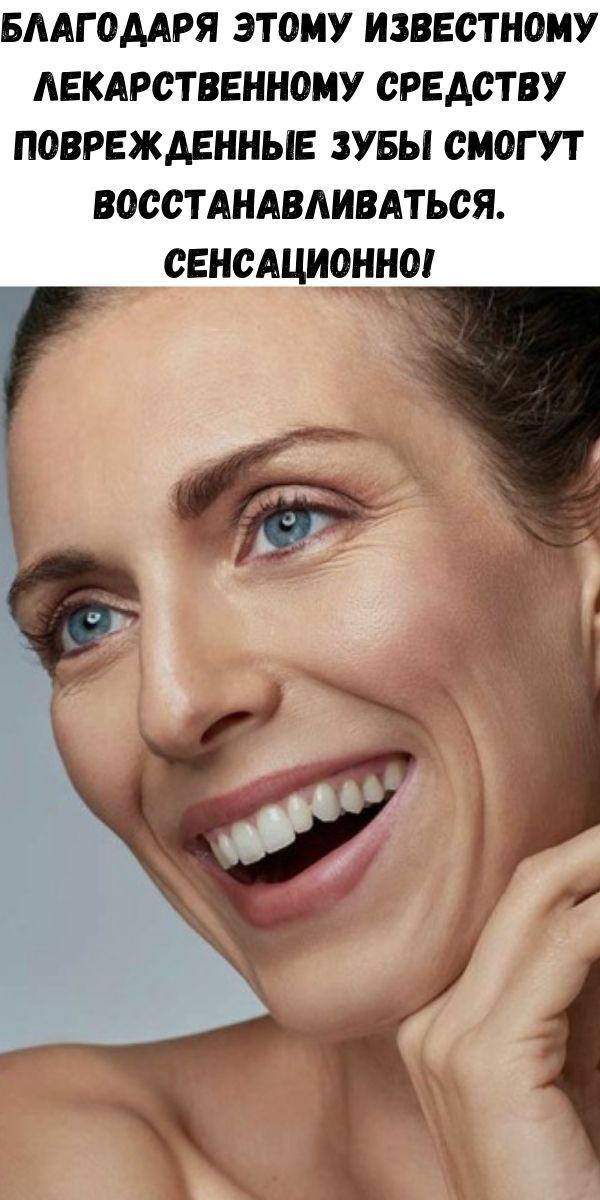 Благодаря этому известному лекарственному средству поврежденные зубы смогут восстанавливаться. Сенсационно!