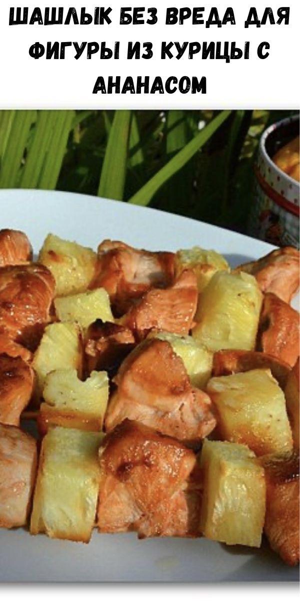 Шашлык без вреда для фигуры из курицы с ананасом