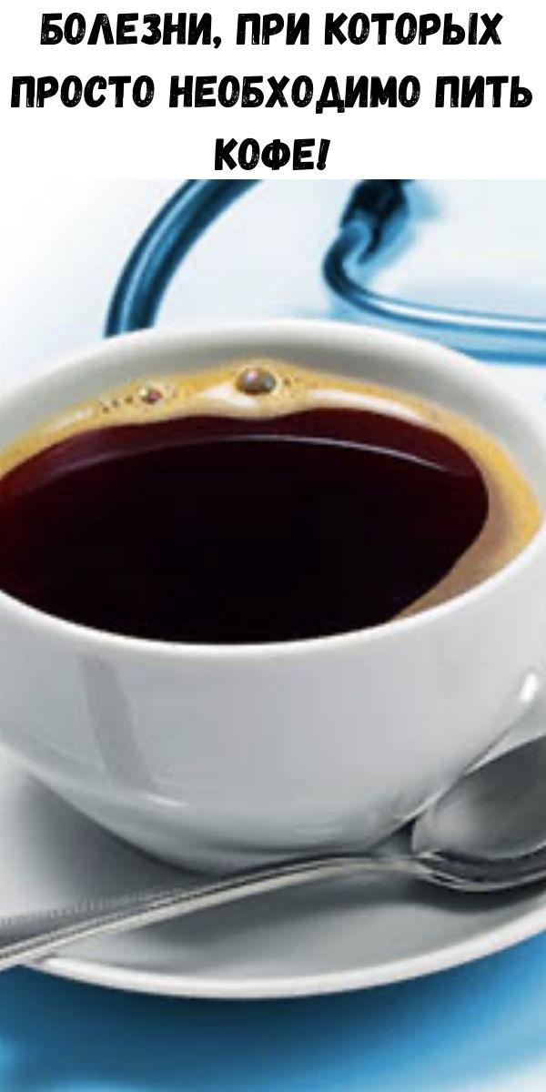Болезни, при которых просто необходимо пить кофе!