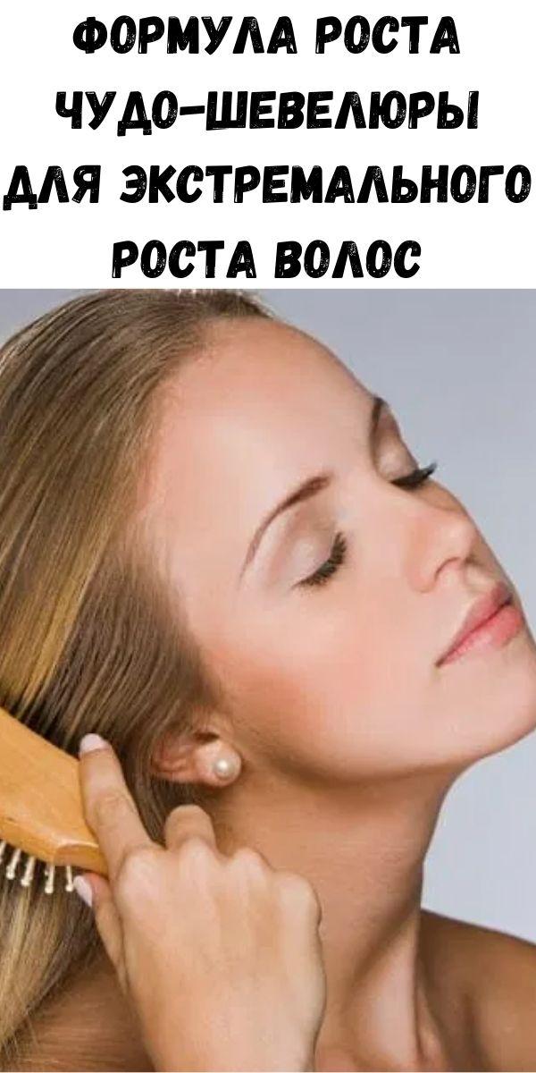 Формула роста чудо-шевелюры для экстремального роста волос