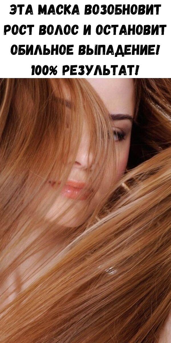 Эта маска возобновит рост волос и остановит обильное выпадение! 100% РЕЗУЛЬТАТ!