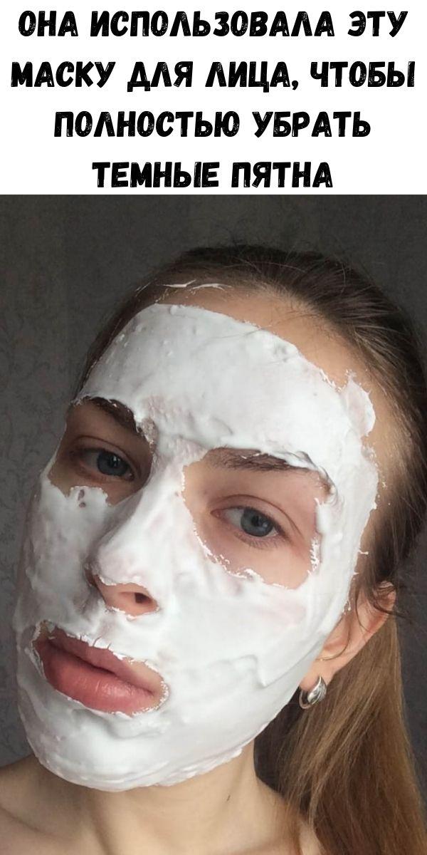 Она использовала эту маску для лица, чтобы полностью убрать темные пятна