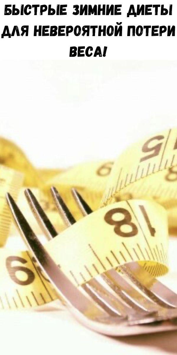Быстрые зимние диеты для невероятной потери веса!