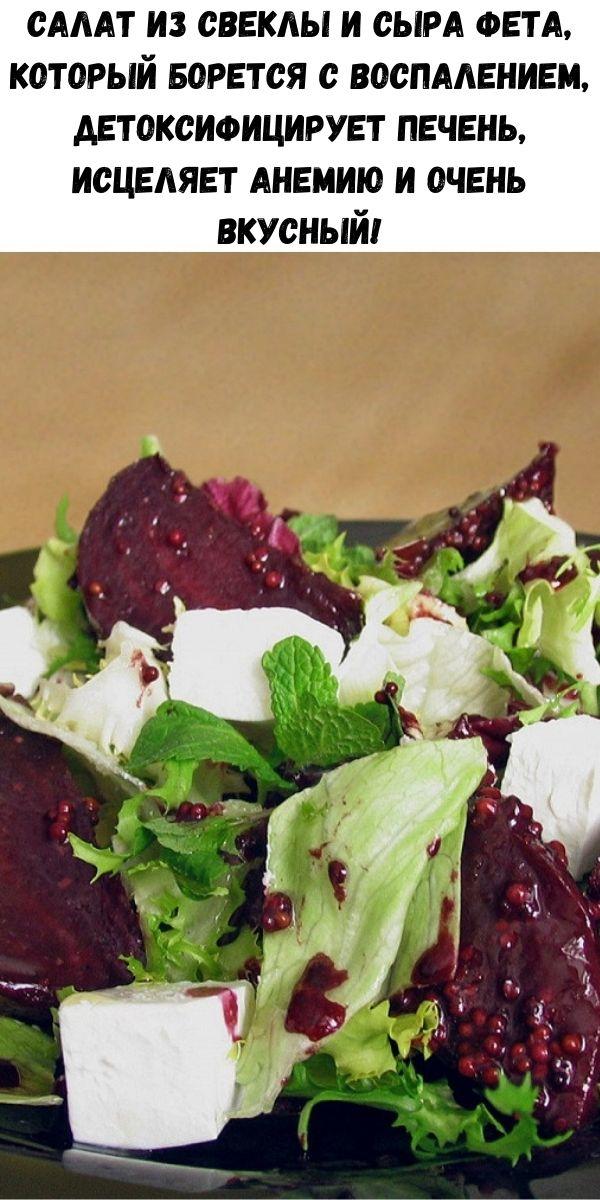 Салат из свеклы и сыра фета, который борется с воспалением, детоксифицирует печень, исцеляет анемию и очень вкусный!