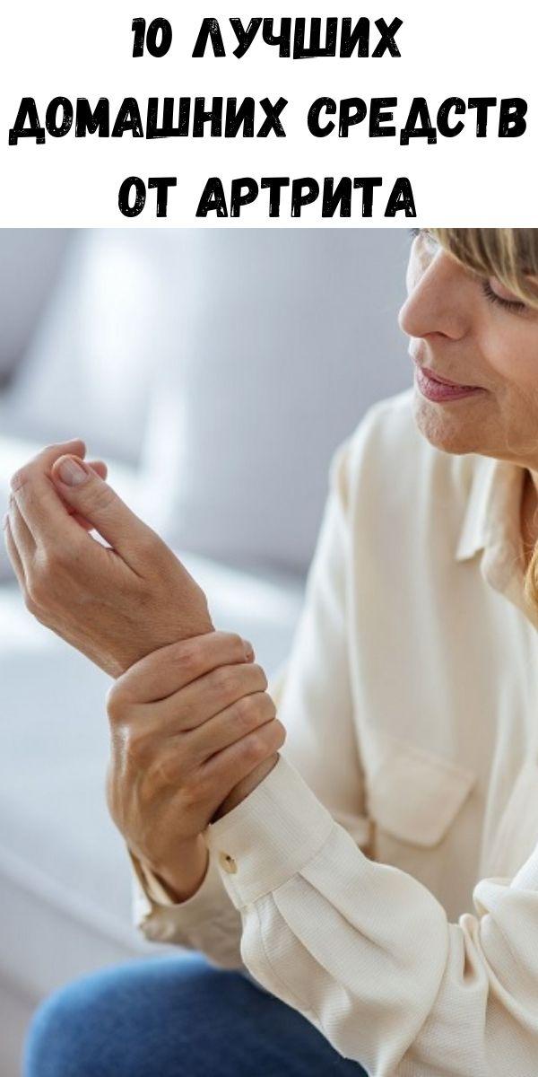 10 лучших домашних средств от артрита