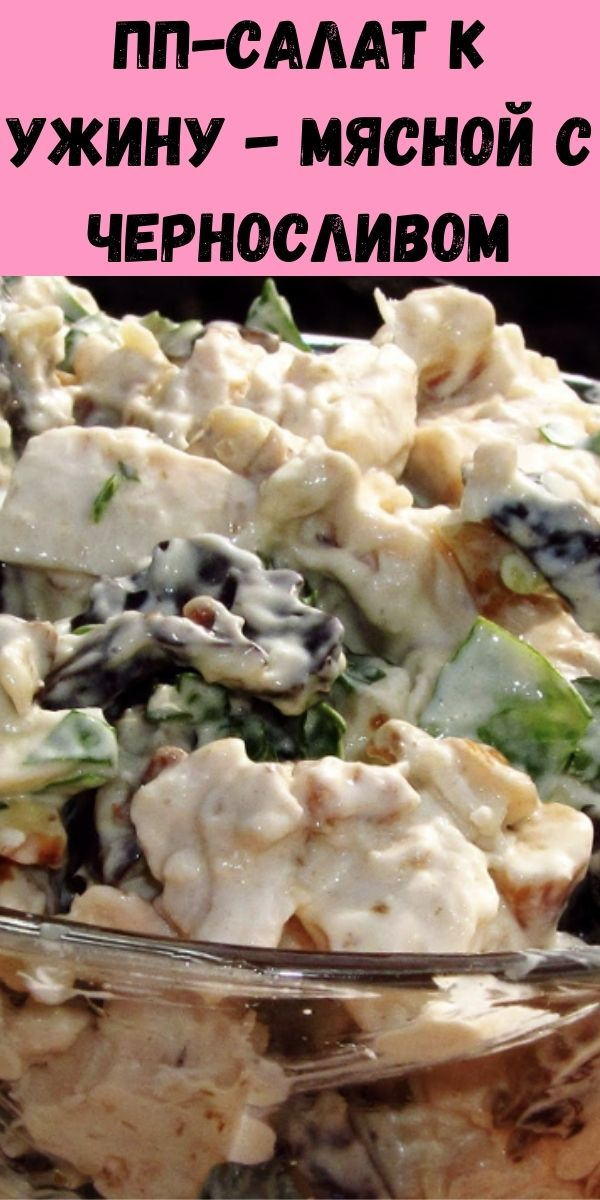 ПП-салат к ужину - мясной с черносливом