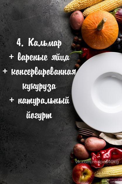 Топ-6 белковых салатов с кальмаром