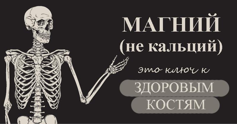 Секрет здоровых и крепких костей не в кальцие, а в магние!