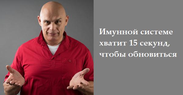 Методика Бубновского: иммунной системе для обновления хватит 15 секунд
