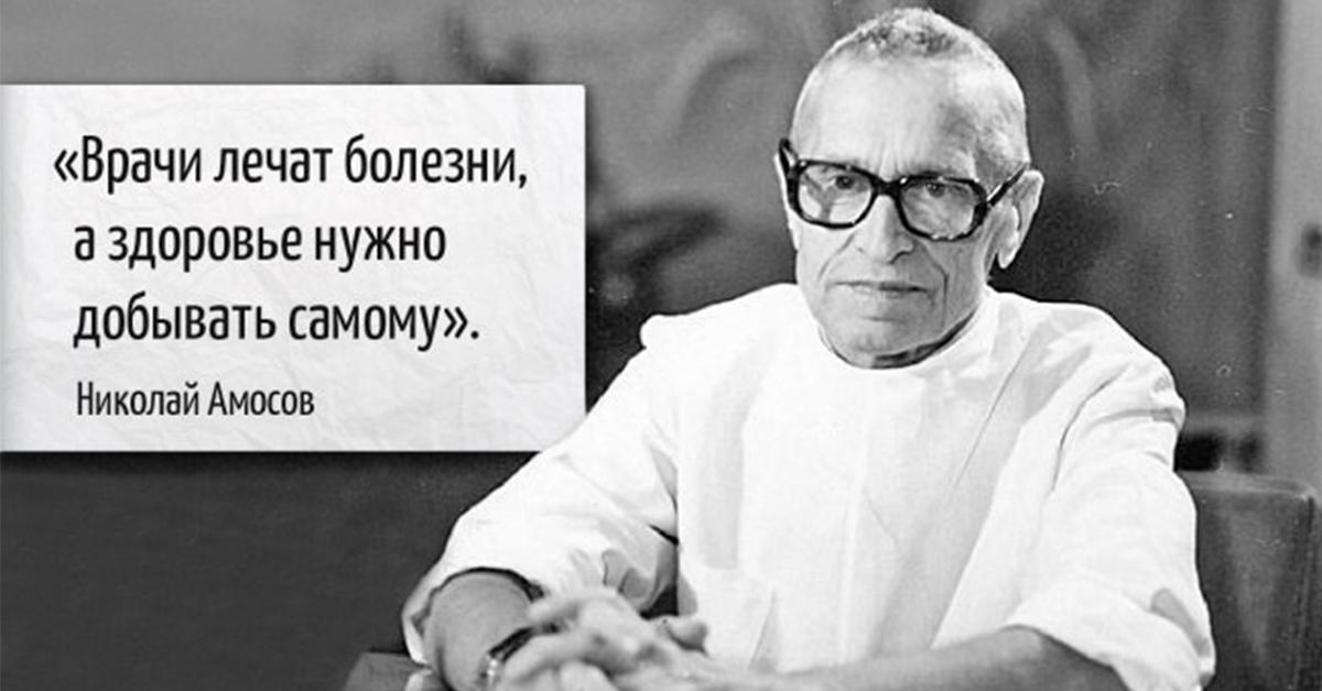 7 Советов от Гениального Врача Николая Амосова!