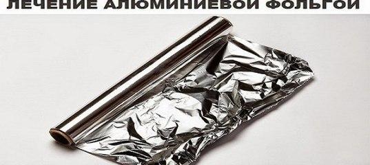 Лечение алюминиевой фольгой!