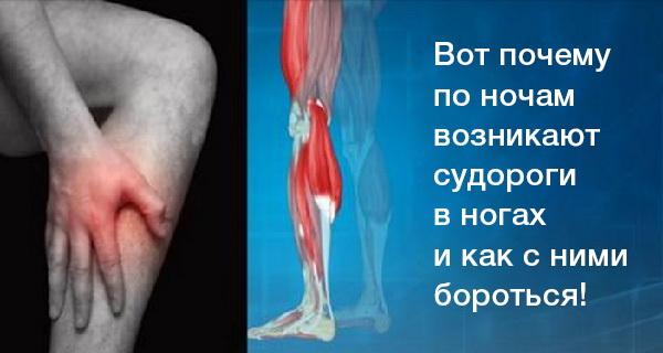 Вот почему по ночам возникают судороги в ногах и как с ними справиться!