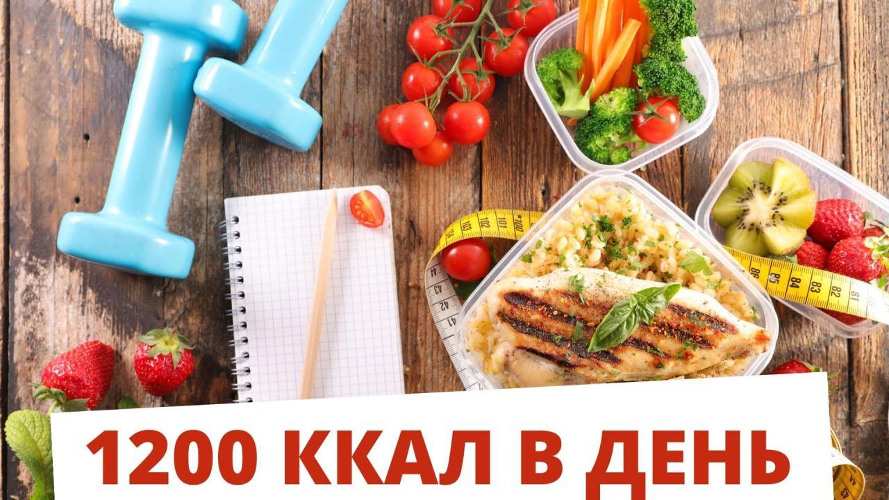 Рацион правильного питания на 1200 ккал для худеющих