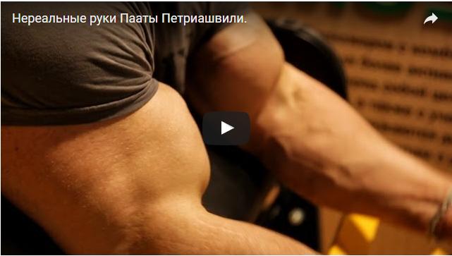 Самый большой бодибилдер России о своих секретах тренировки рук