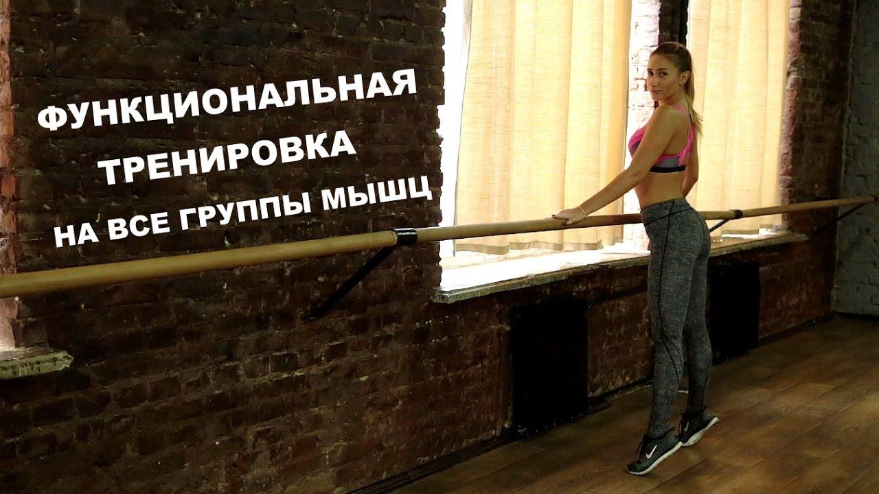 Проработаем все группы мышц: Функциональная тренировка