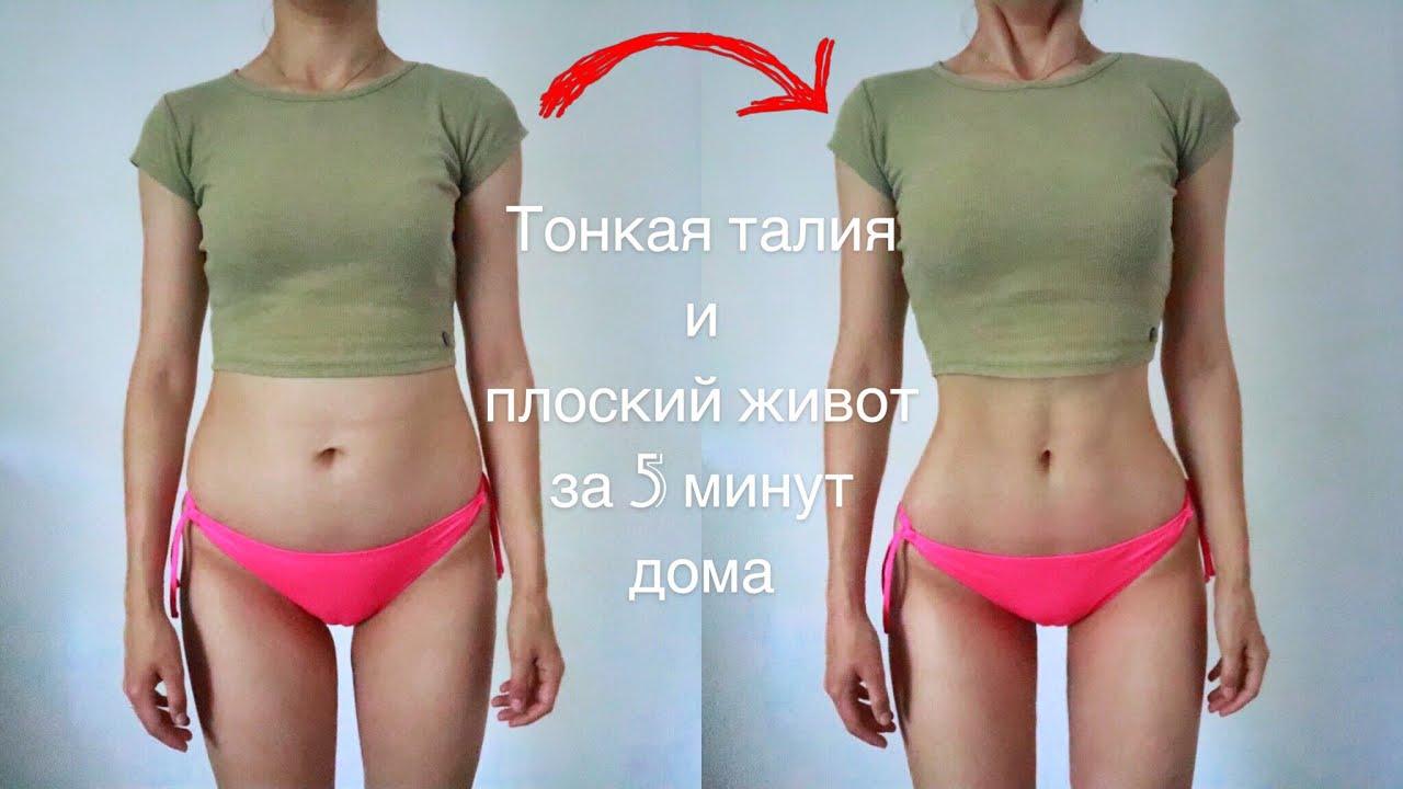 Это упражнение самый простой способ получить тонкую талию и плоский живот!