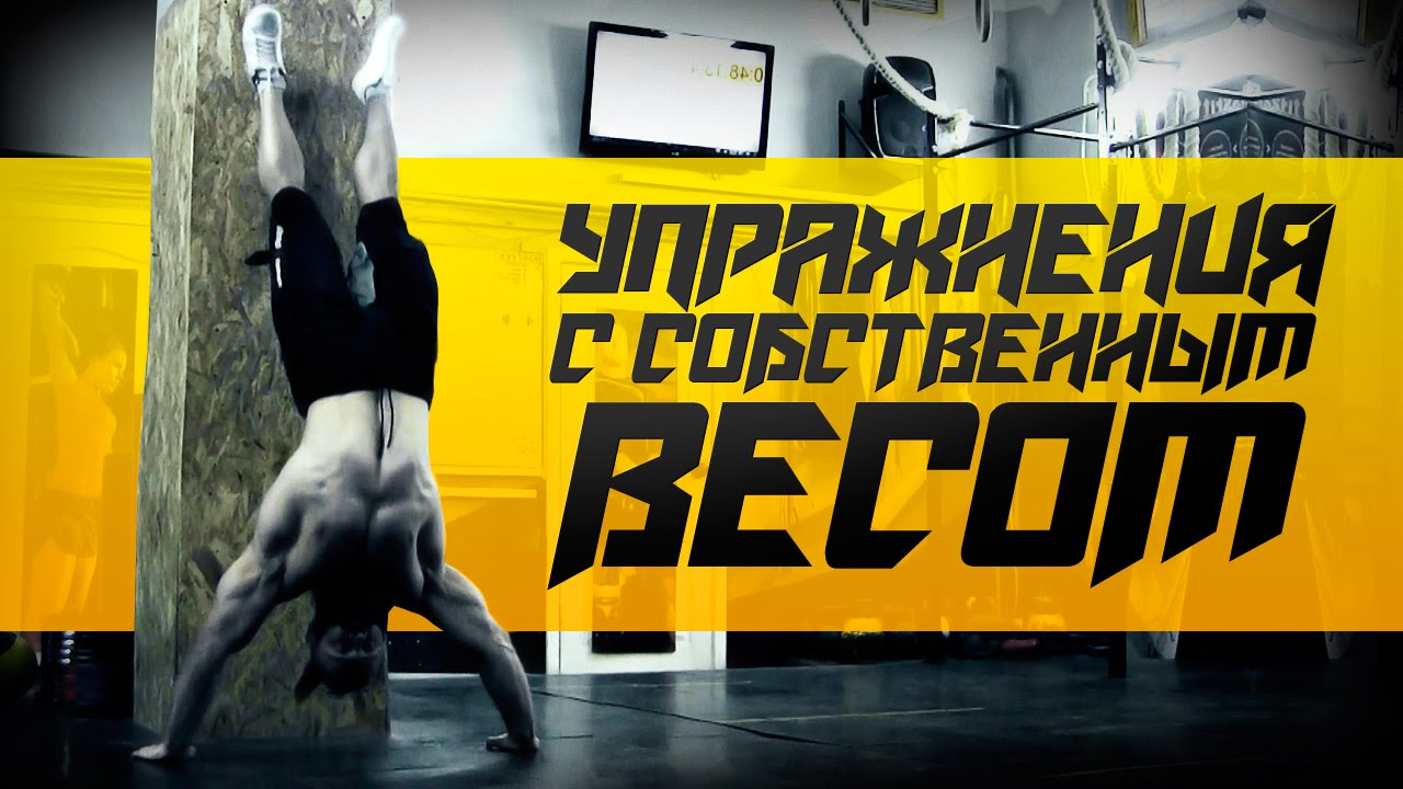 Тренировка с собственным весом от Бородача